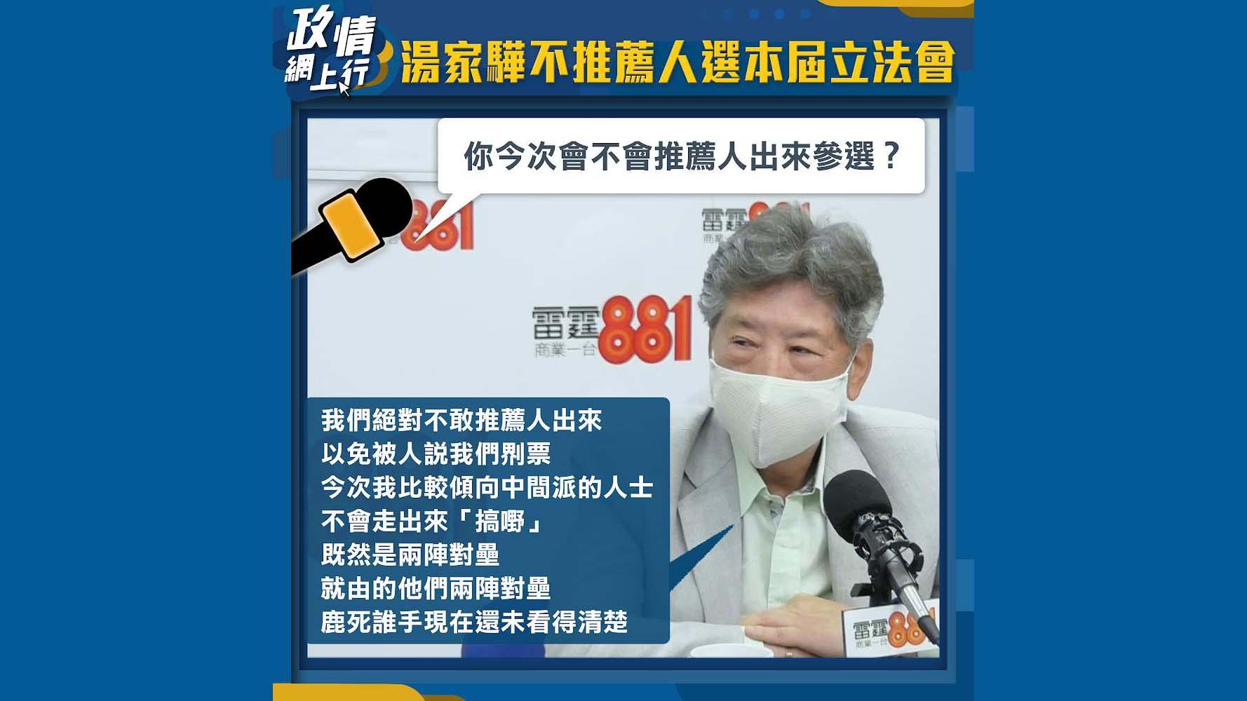【政情網上行】湯家驊不推薦人選本屆立法會