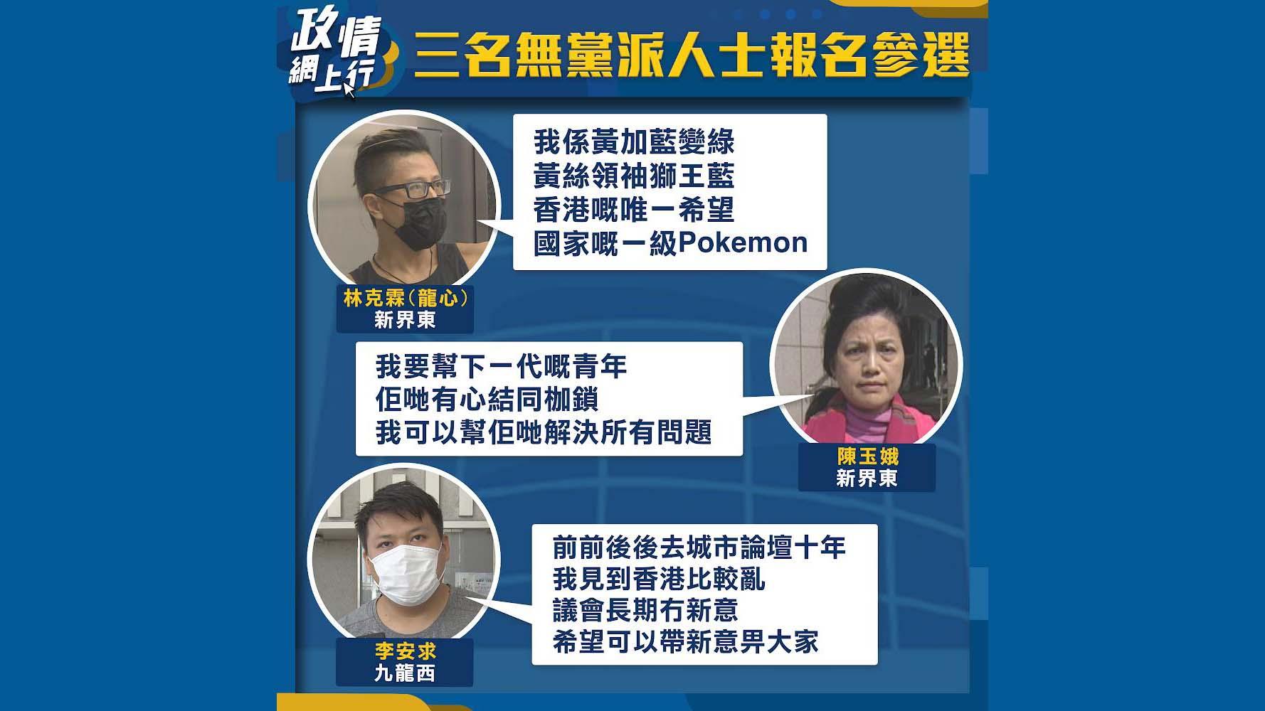 【政情網上行】三名無黨派人士報名參選