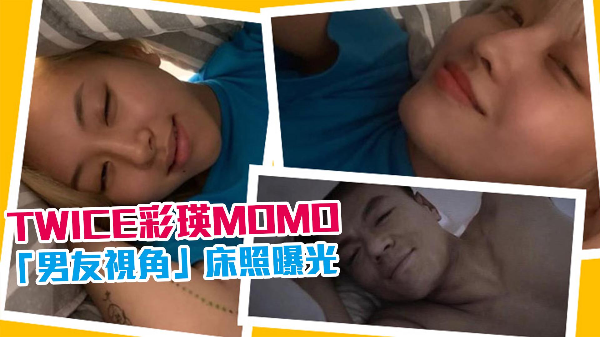 TWICE彩瑛MOMO「男友視角」床照曝光
