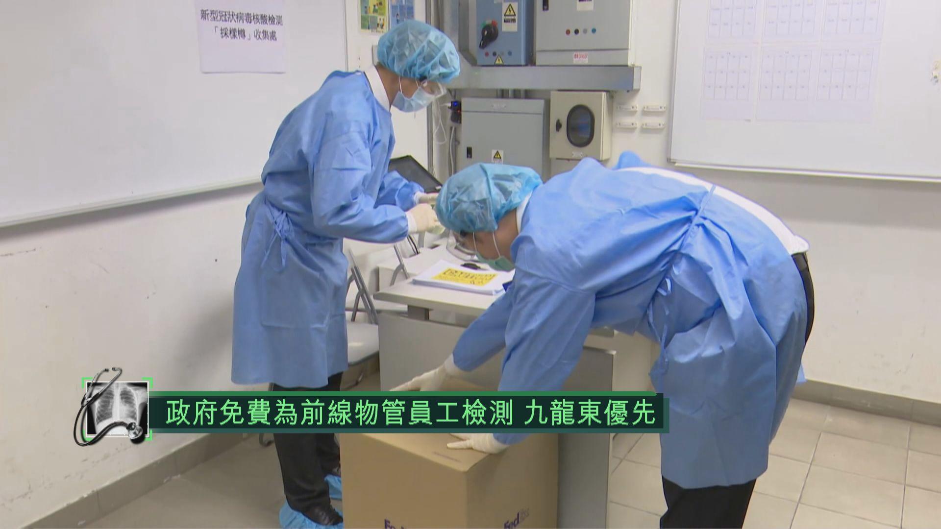 政府免費為前線物管員工檢測 九龍東優先