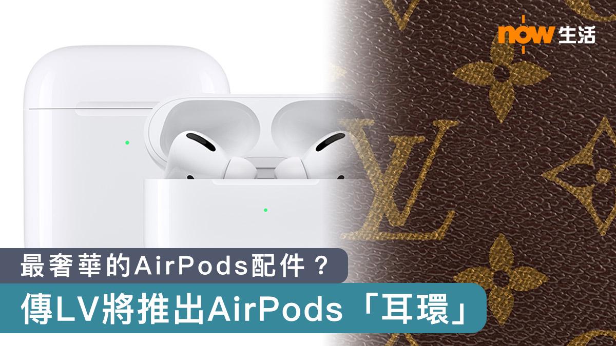 〈好潮〉最奢華的AirPods配件?傳LV將推出AirPods「耳環」