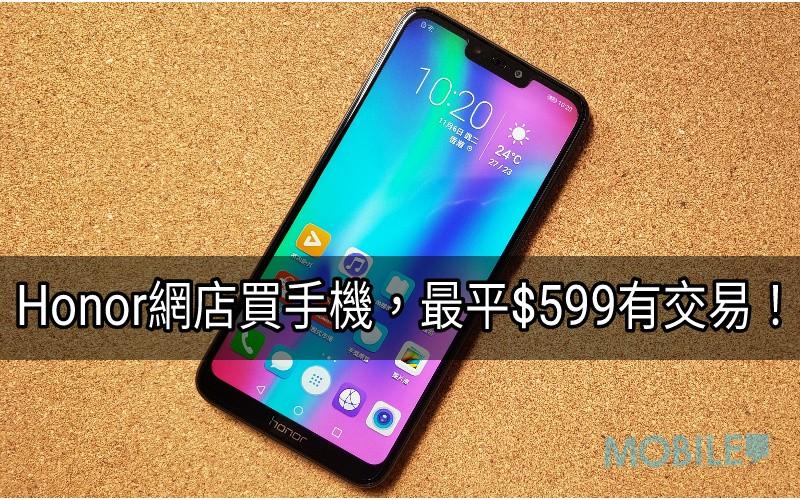 HONOR 香港官方網上商店於24號開幕,全線手機特價發售!