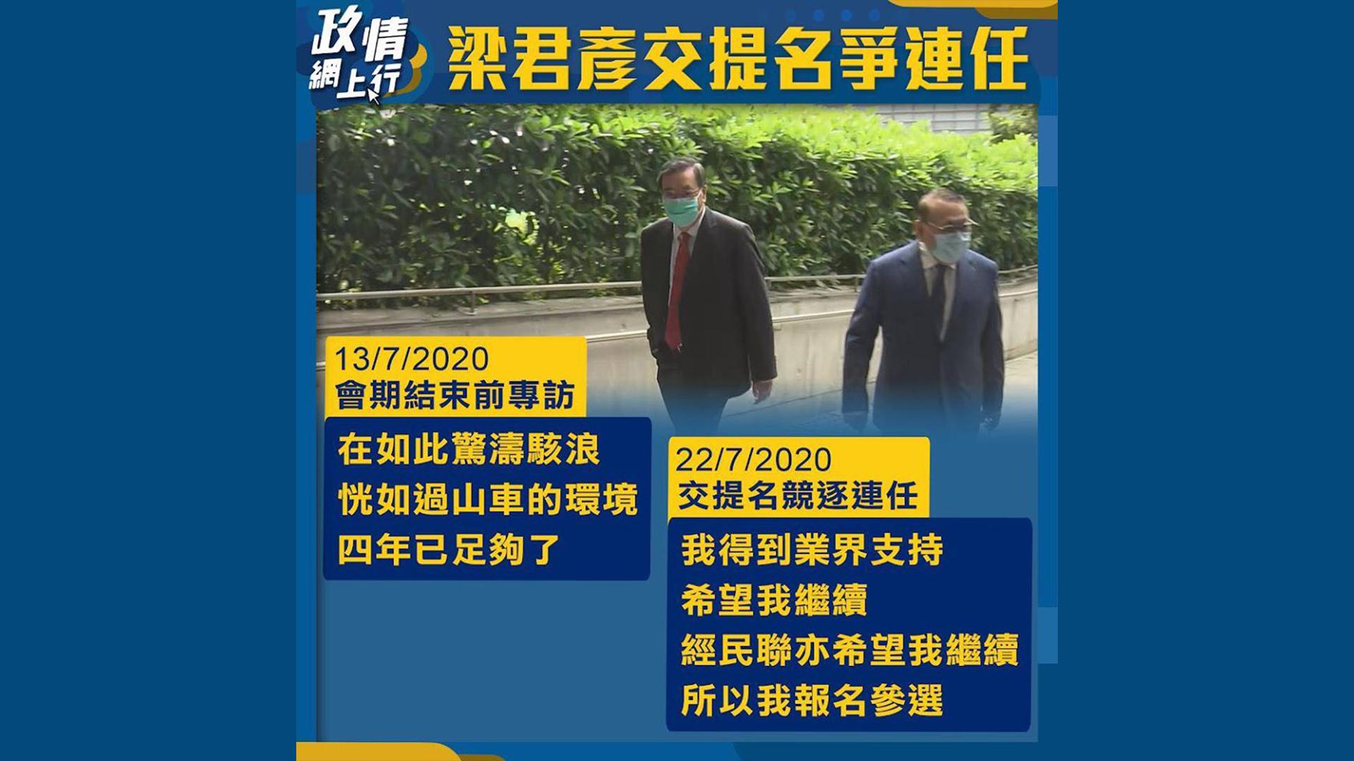 【政情網上行】梁君彥交提名爭連任