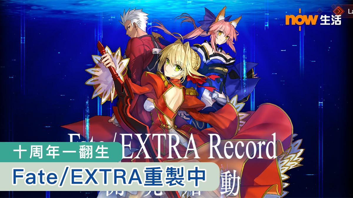 〈好game〉十周年一翻生 Fate/EXTRA重製中