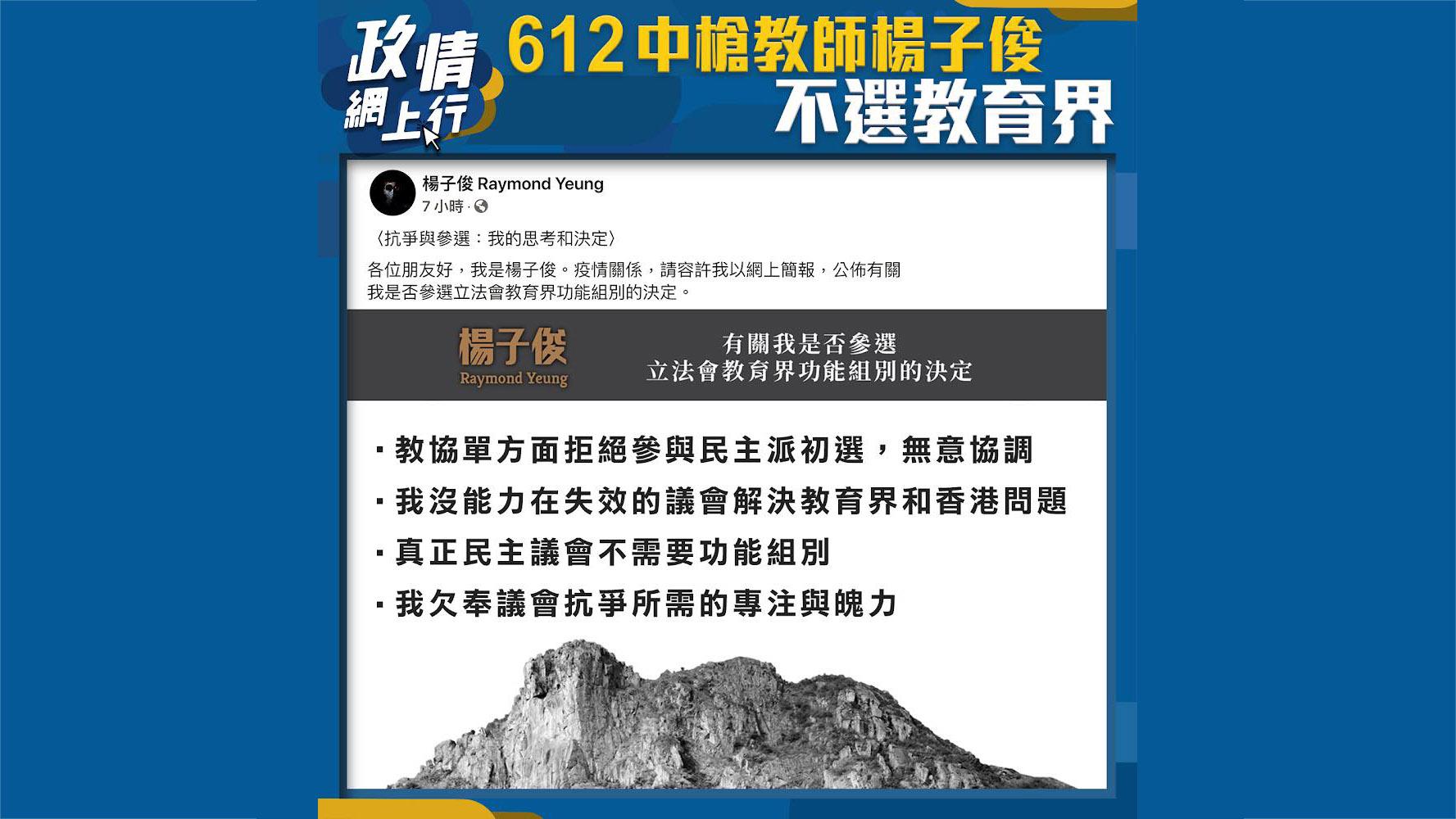 【政情網上行】612中槍教師楊子俊不選教育界