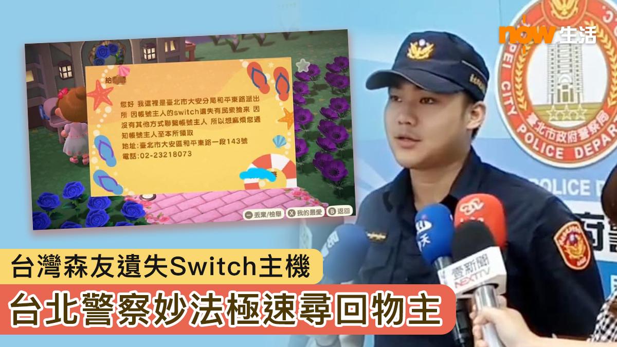 【動森】遊戲裡竟收到警察來信?台北警「另類方法」替失物尋主人