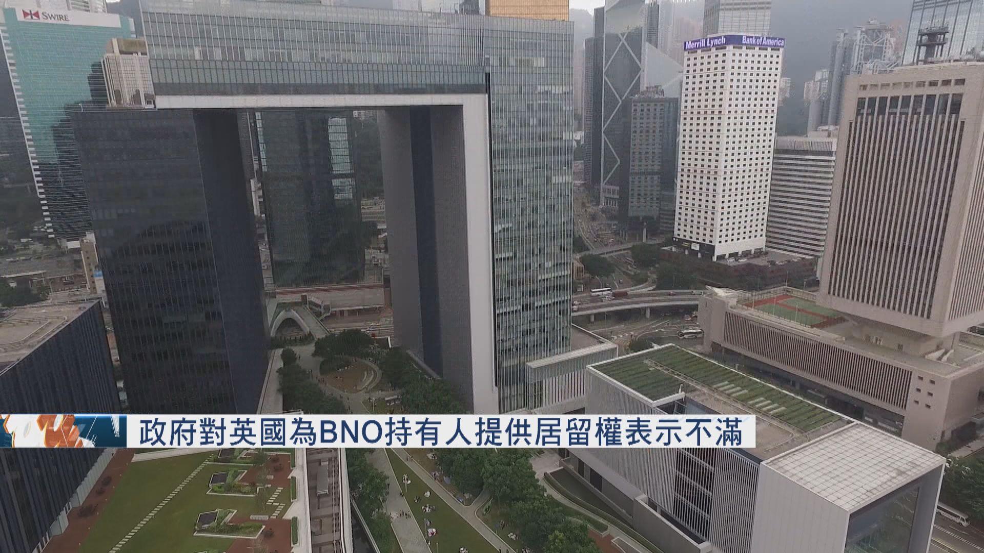 特區政府對英國為BNO持有人提供居留權表示不滿