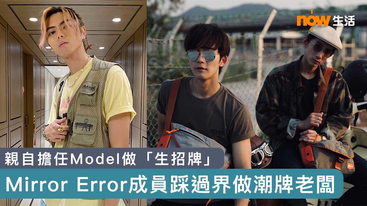 〈好潮〉Mirror Error成員踩過界做潮牌老闆 親自擔任Model做「生招牌」