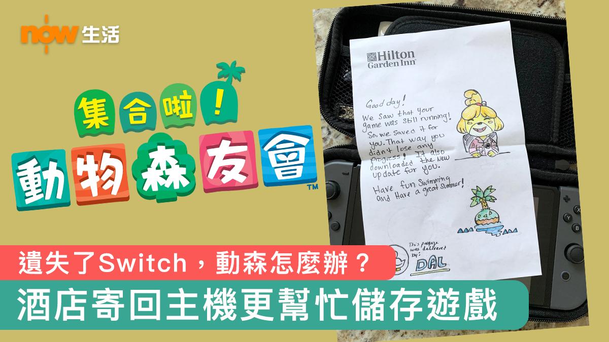 【動森】網友大意遺下Switch 酒店寄回主機更送上「神秘驚喜」!