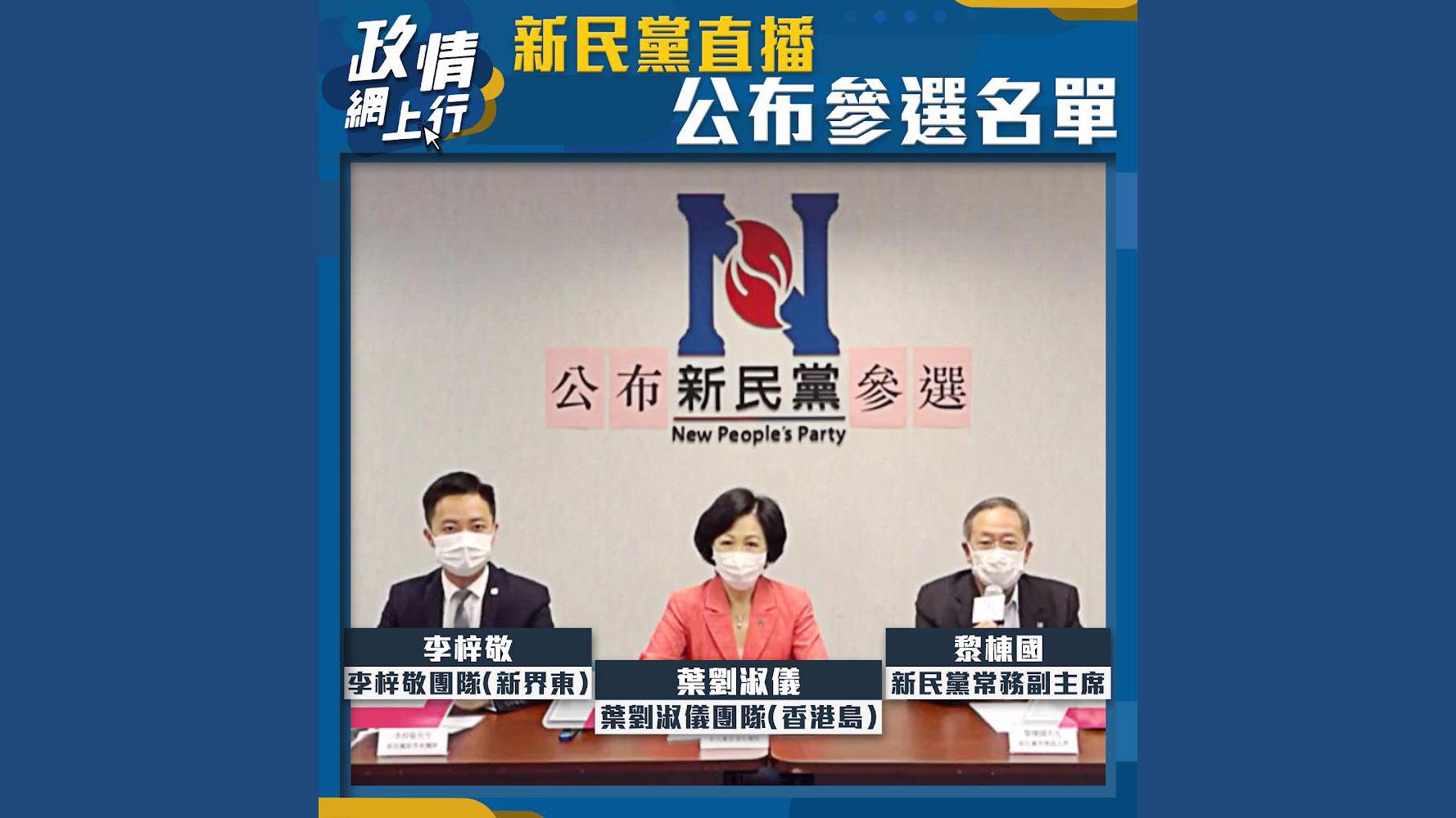 【政情網上行】新民黨直播公布參選名單