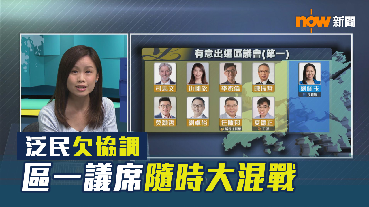 【選舉埋位】泛民欠協調 區一議席隨時大混戰