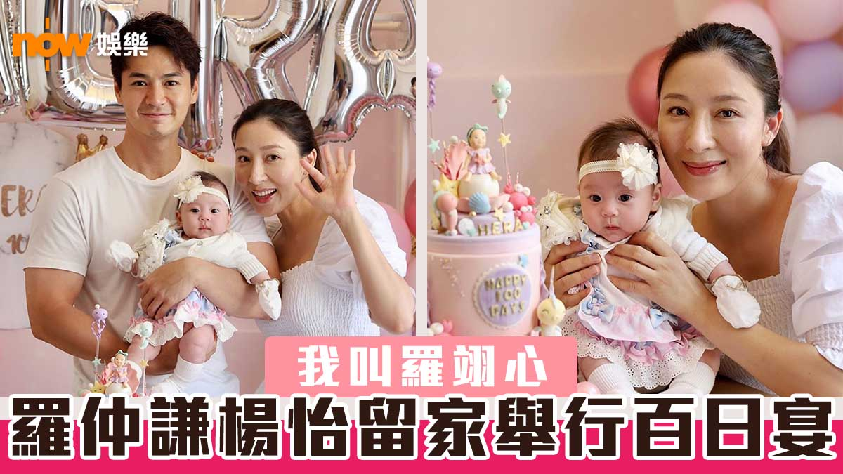 【公開中文名】留家開P為愛女舉行百日宴 羅仲謙:等了你36年!