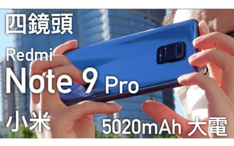 【$2,000 內必選】小米 Redmi Note 9 Pro 開箱評測,四鏡頭相機、真三卡、5020mAh 大電性價比怪獸?