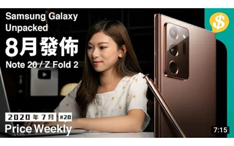 Samsung Unpacked 發佈日期確定!Note 20 即將登場 |ASUS ROG Phone 3 |Embody 電競椅