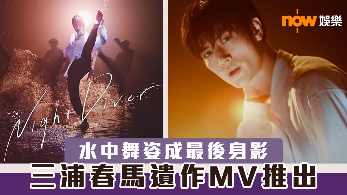 三浦春馬遺作《Night Diver》MV推出 水中舞姿成最後身影