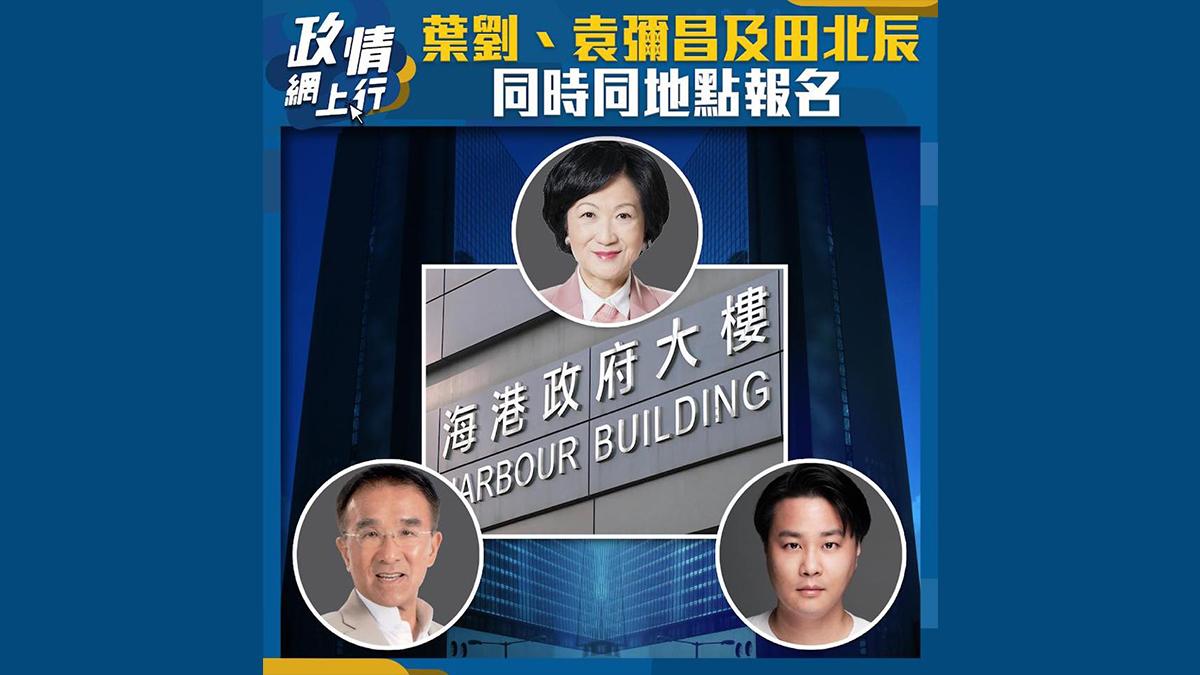 【政情網上行】葉劉、袁彌昌及田北辰 同時同地點報名