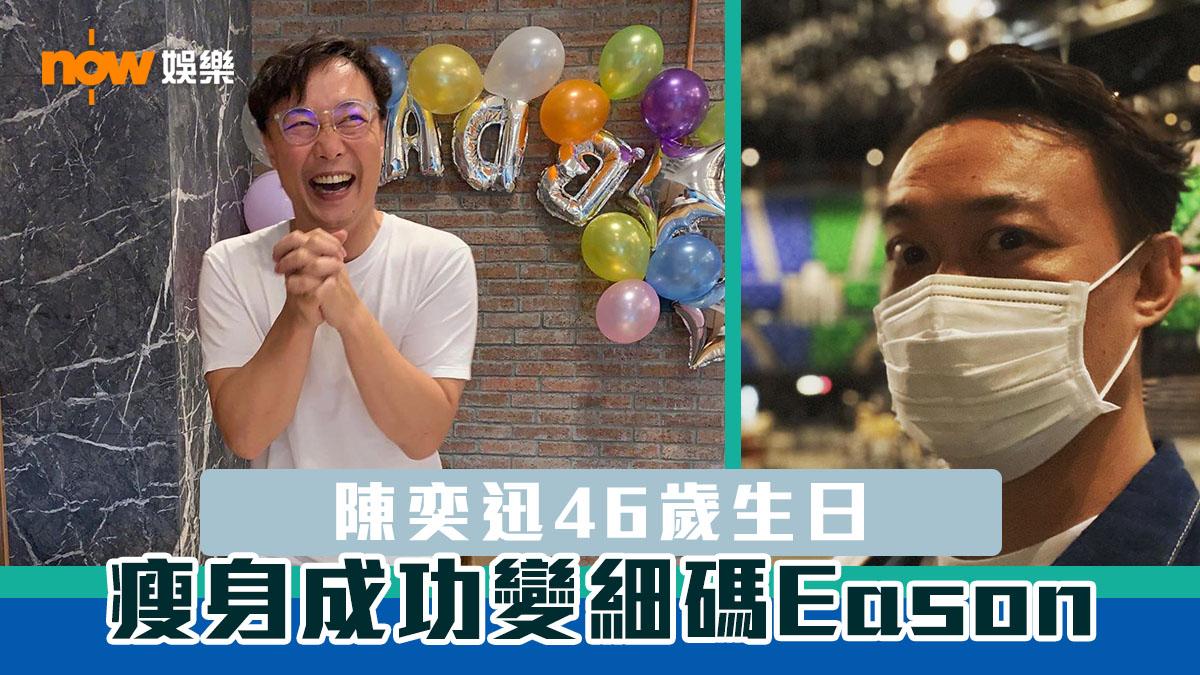 陳奕迅46歲生日 曝最新近照瘦身成功?