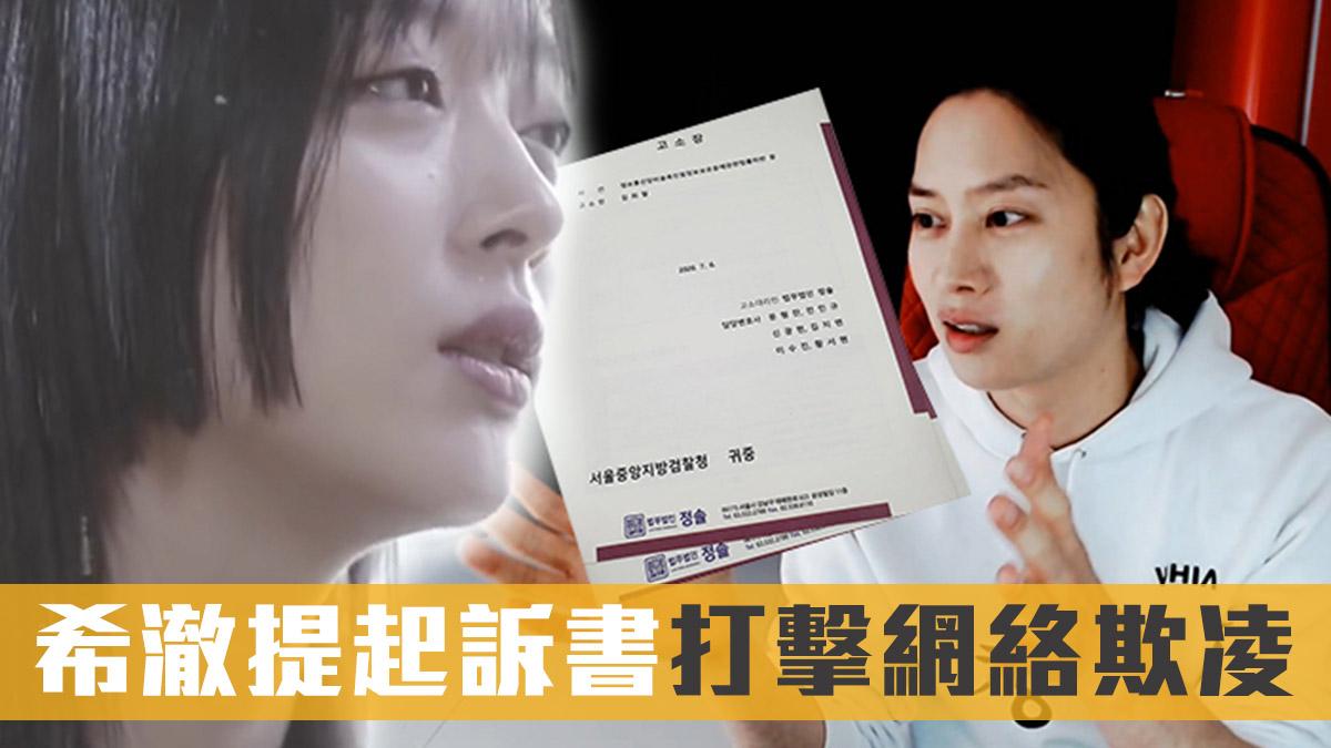 韓國網絡欺凌嚴重  希澈正式提起訴書:打擊絕不手軟