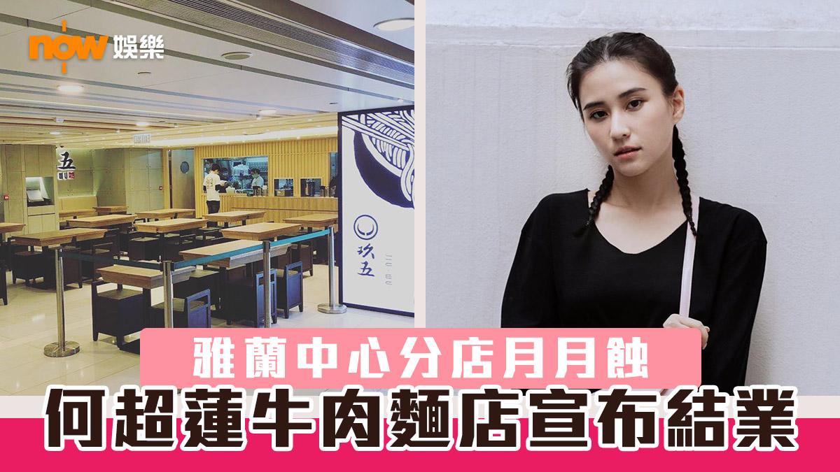 疫情間推多招谷生意不果 何超蓮牛肉麵店宣布結業
