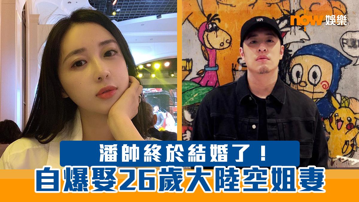 39歲潘瑋柏娶26歲大陸妻 好友周杰倫大驚:哇靠!