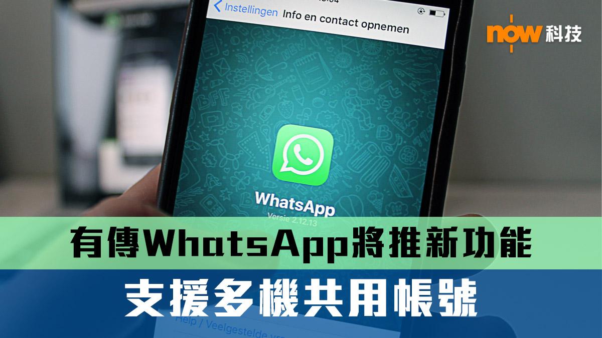 有傳WhatsApp將推新功能 支援多機共用帳號