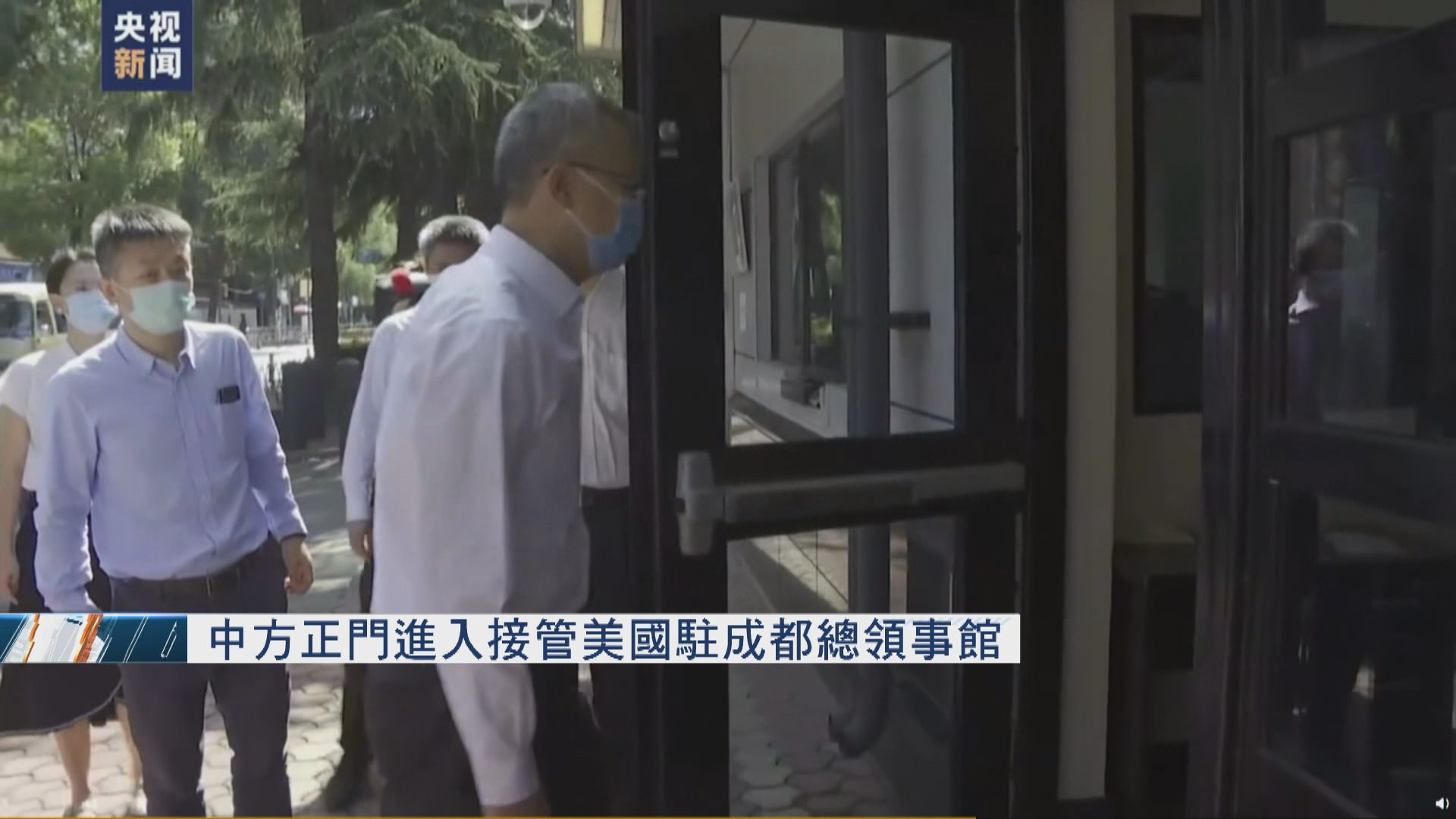 美駐成都總領事館關閉 外交部軍控司:中方從正門進入光明正大接管