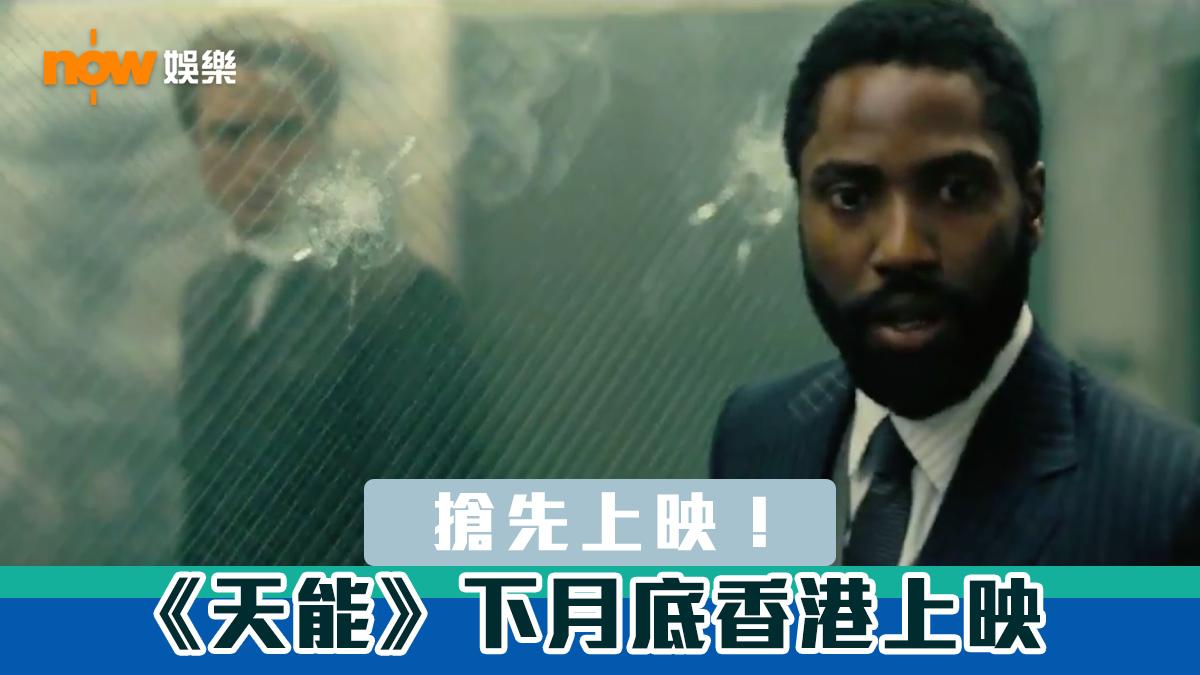 搶先上映!《天能》下月底香港上映