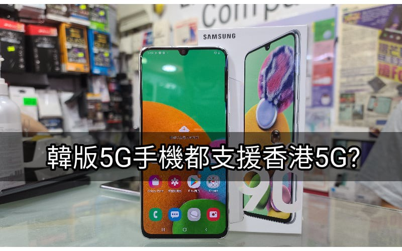 「水貨行情」SAMSUNG Galaxy 5G 手機韓版正式支援香港5G!