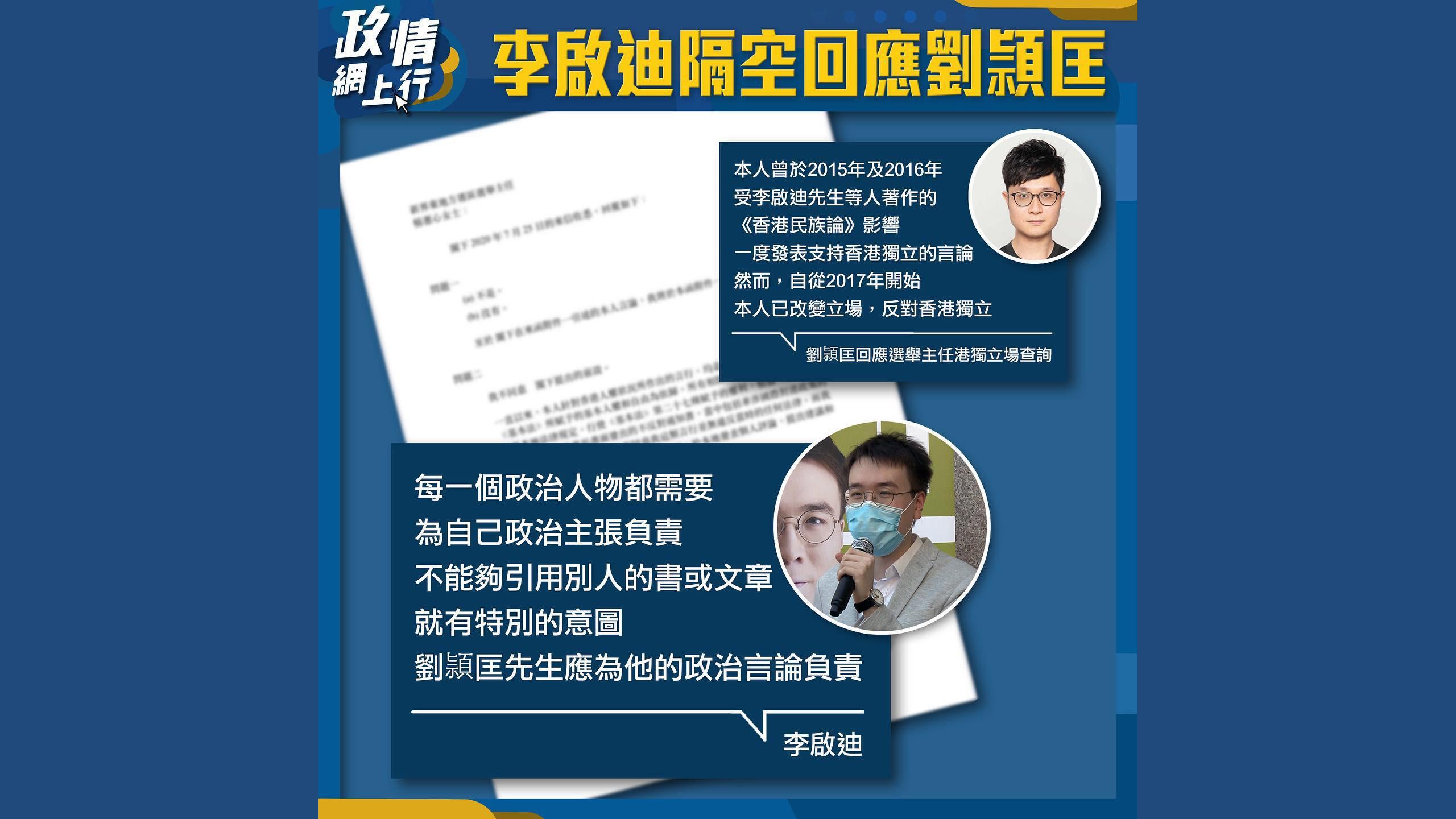 【政情網上行】李啟迪隔空回應劉頴匡