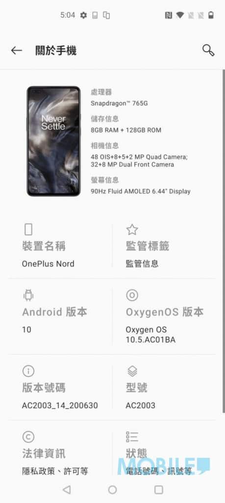 48MP 四鏡、90Hz Fluid AMOLED 靚芒,OnePlus Nord 歐版開箱玩