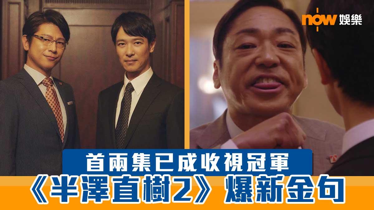 【原班人馬回歸】半澤直樹2爆新金句 首兩集已成收視冠軍