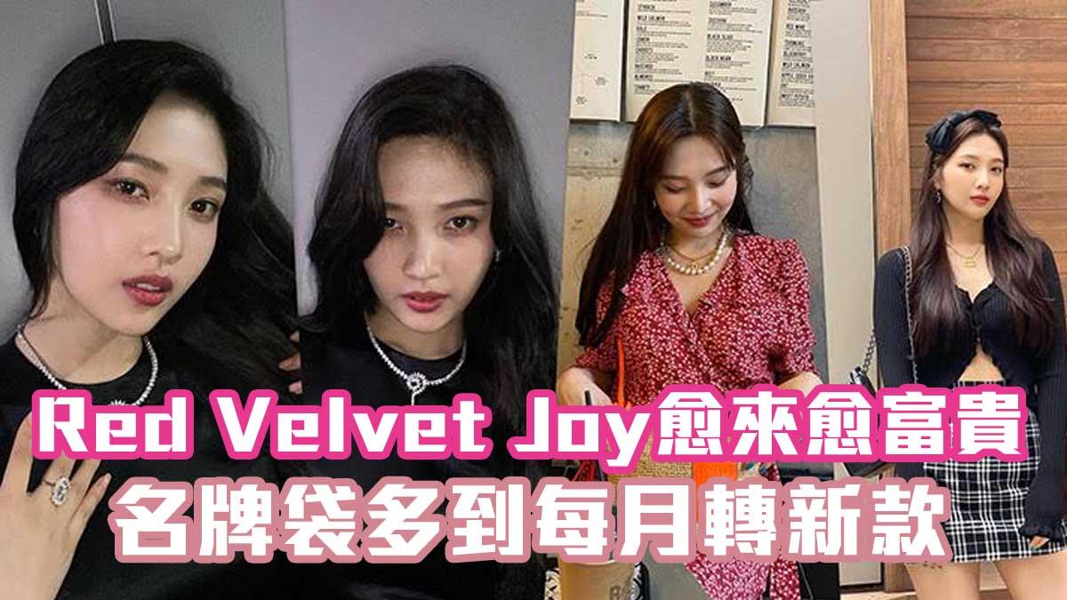 【逐個睇】Red Velvet Joy愈來愈富貴 名牌袋多到每月轉新款