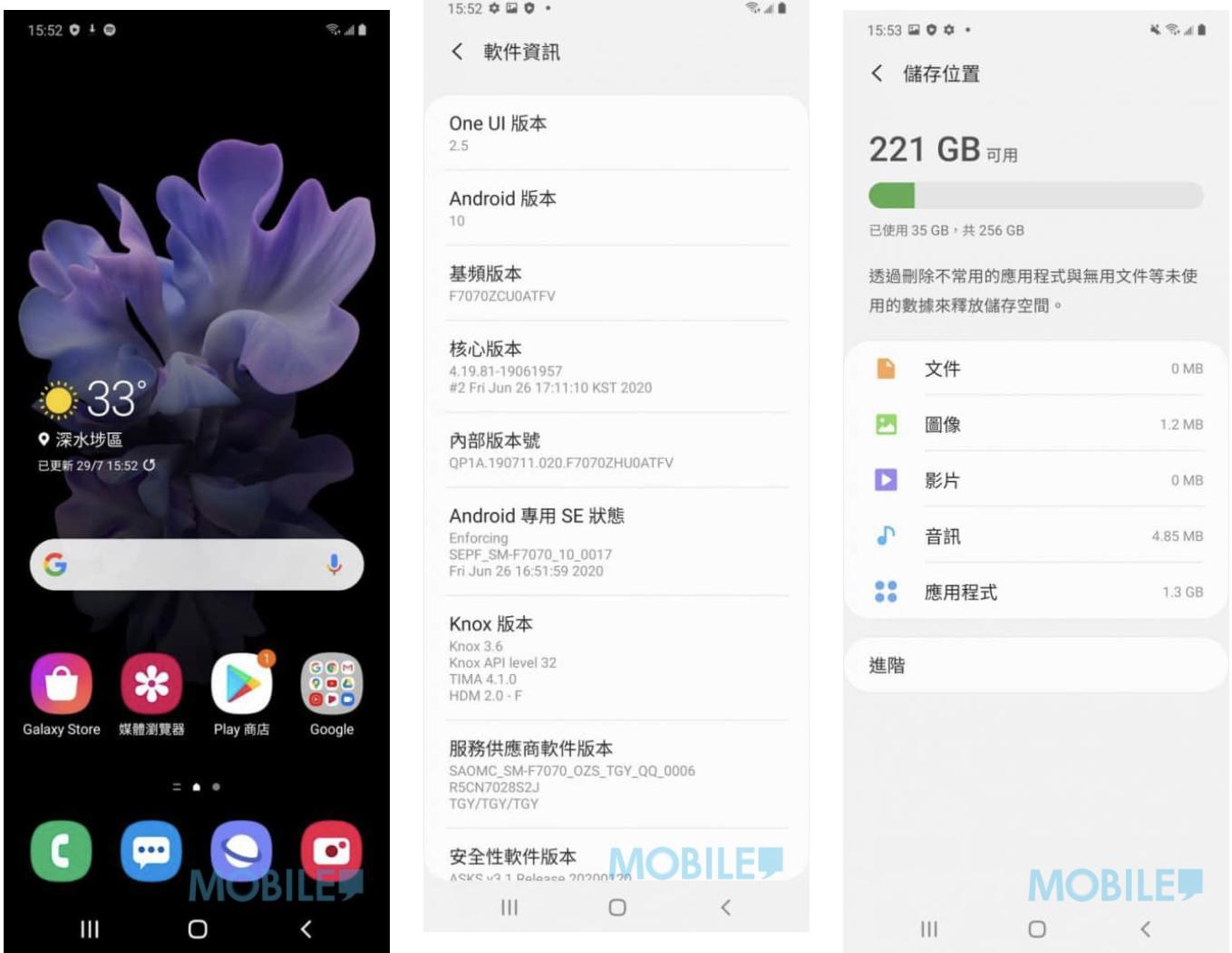 ▲用上最新 One UI 2.5 介面、同時啟動後具 221GB 可用空間