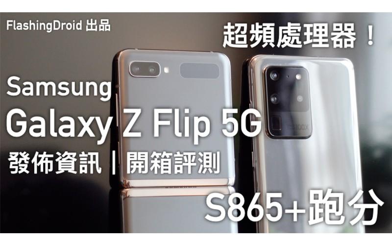 【突發】首批 S865+ 手機!5G 版 Samsung Galaxy Z Flip 5G 發布資訊、開箱上手!