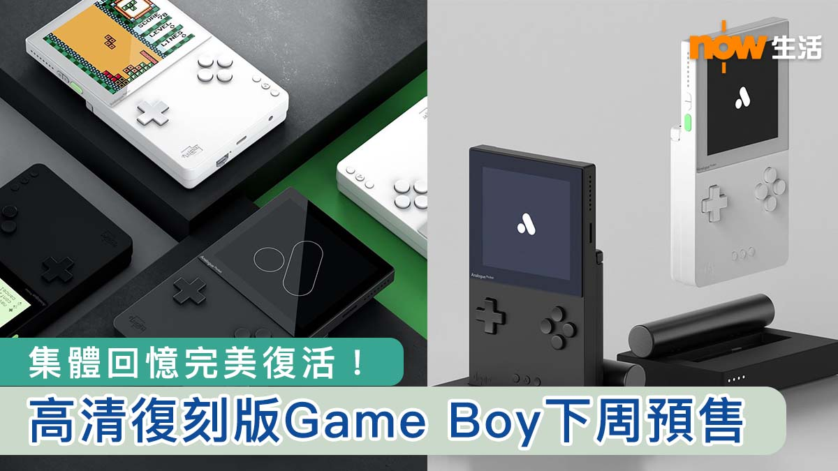 【集體回憶】Game Boy完美復活!高清復刻版下周開放預售