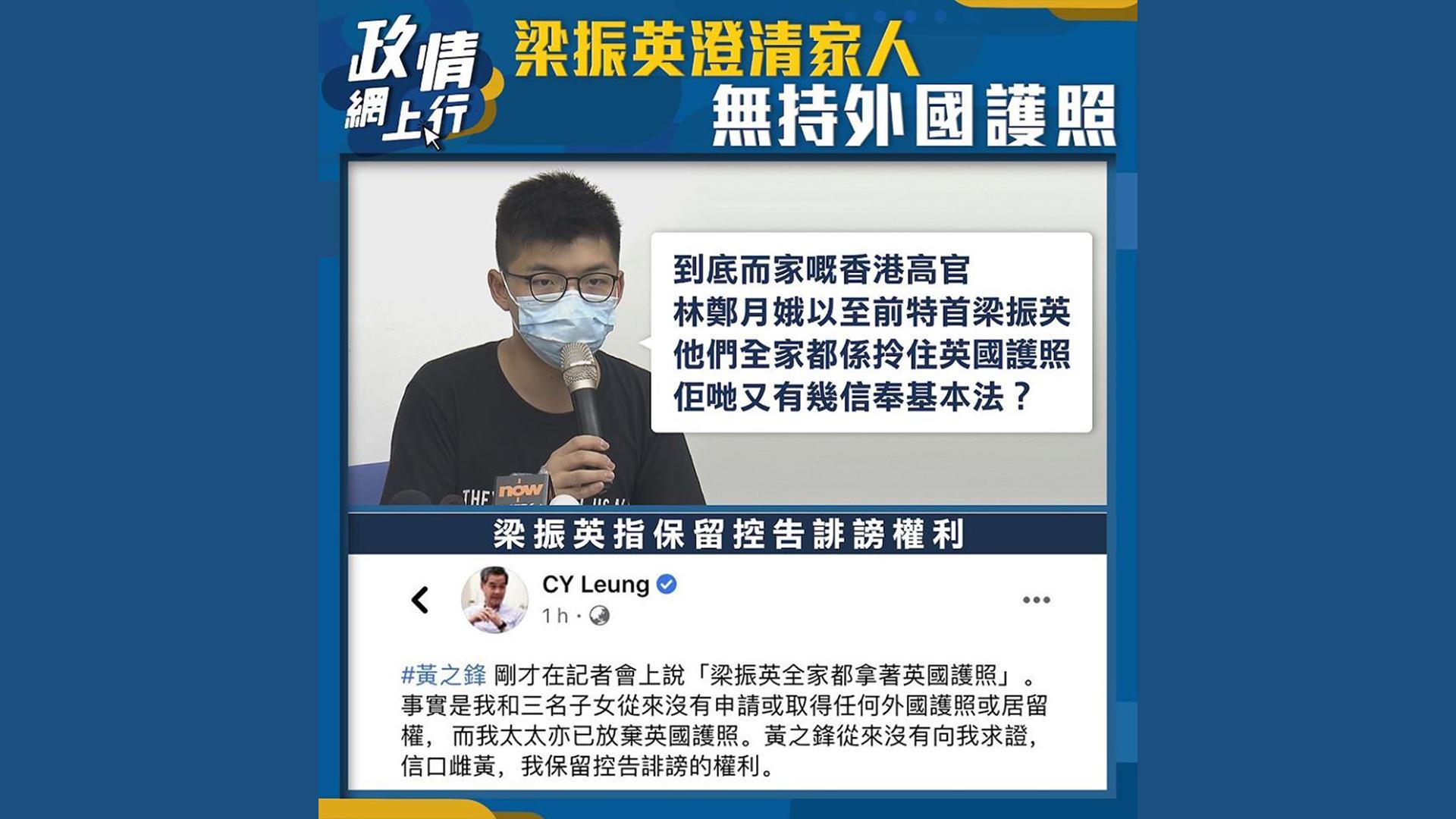 【政情網上行】梁振英澄清家人 無持外國護照