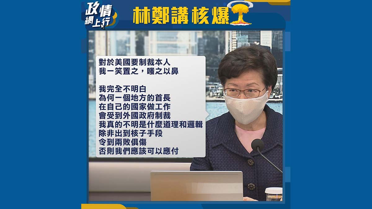【政情網上行】林鄭講核爆