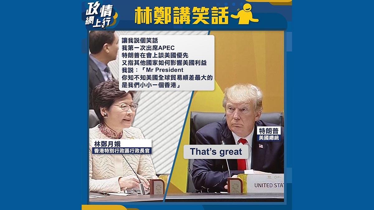 【政情網上行】林鄭講笑話