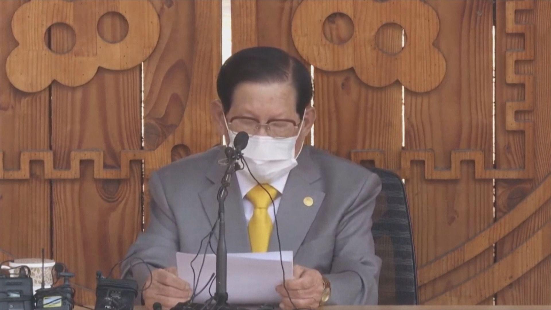 南韓新天地教會教主李萬熙涉礙防疫被捕
