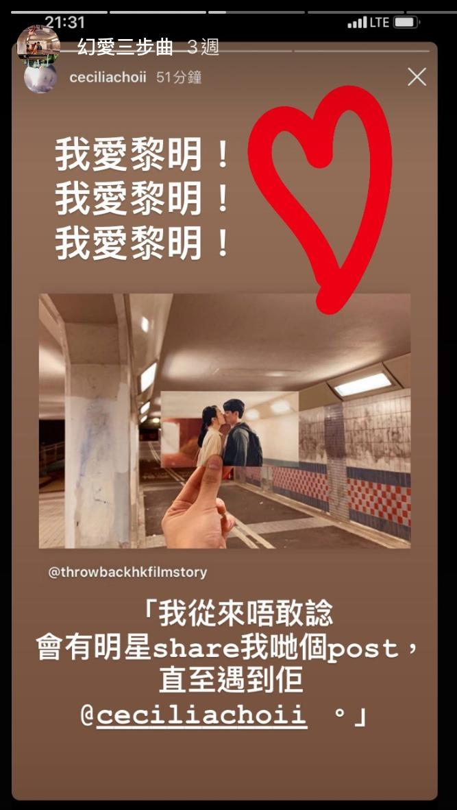 【IG劇照遊】帶你重回港產片拍攝場地 蔡思韵都like爆