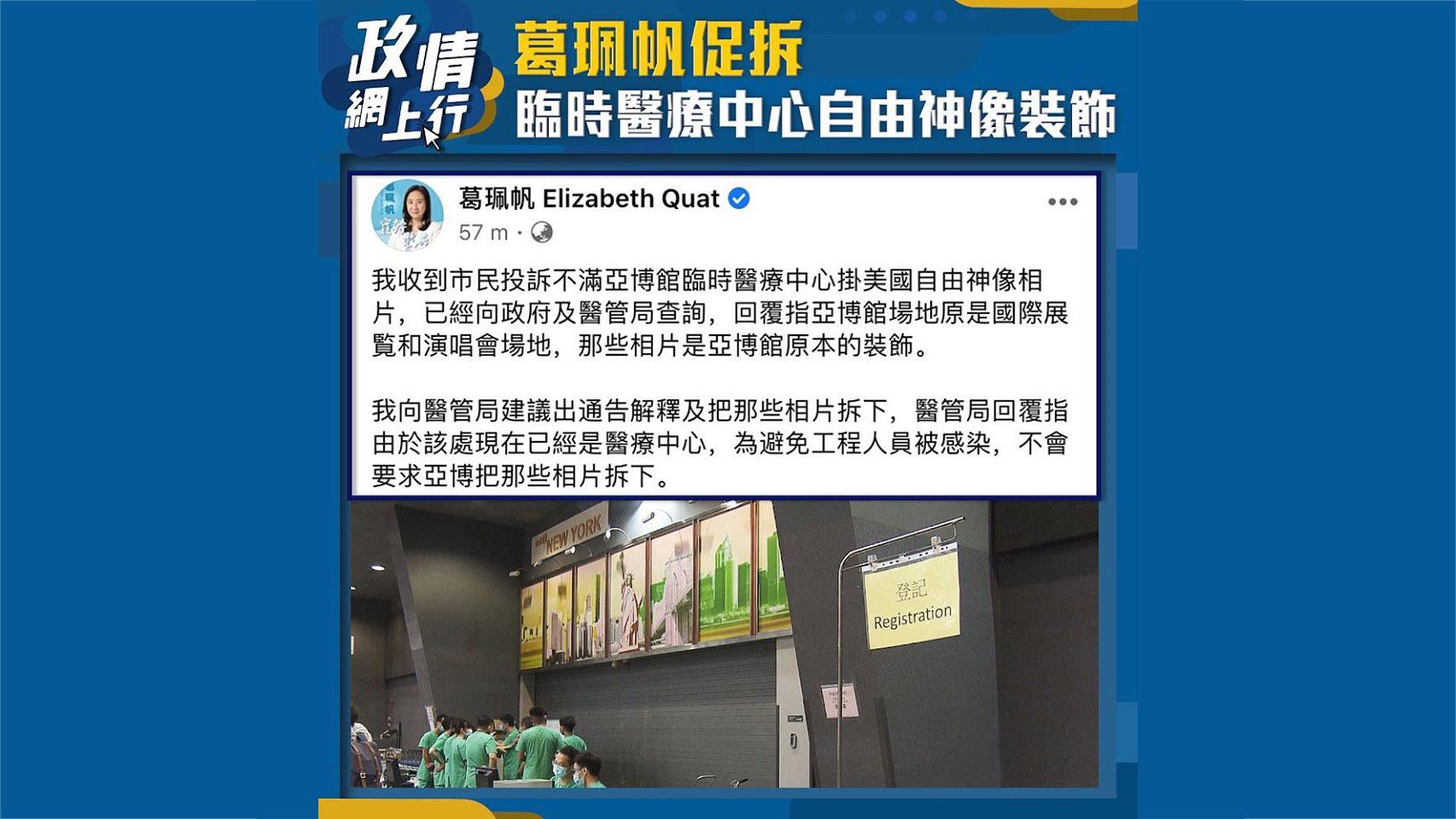 【政情網上行】葛珮帆促拆臨時醫療中心自由神像掛飾