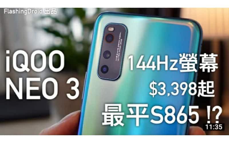 【最平 S865 旗艦殺手!?】iQOO NEO 3 開箱評測,$3,398 起有 144Hz 螢幕、雙喇叭