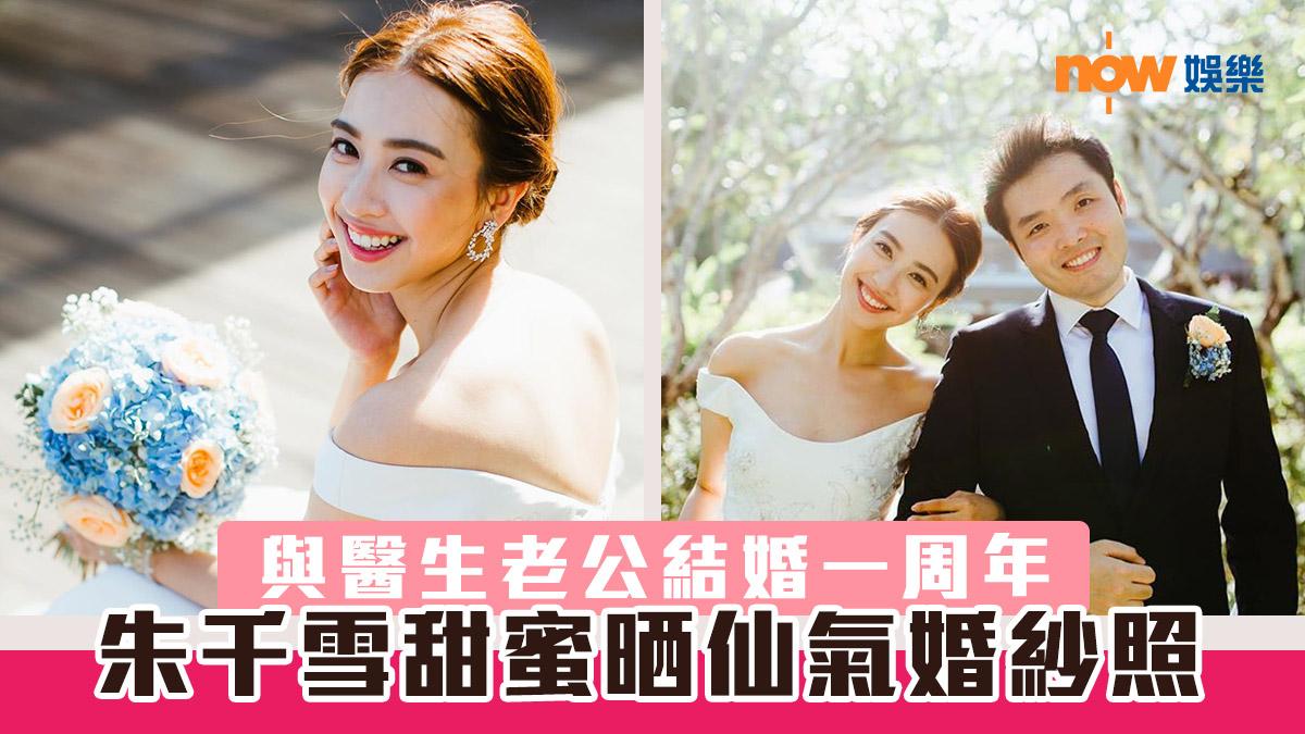 【結婚一周年】公開仙氣婚紗相 32歲朱千雪:周年紀念要重新計過