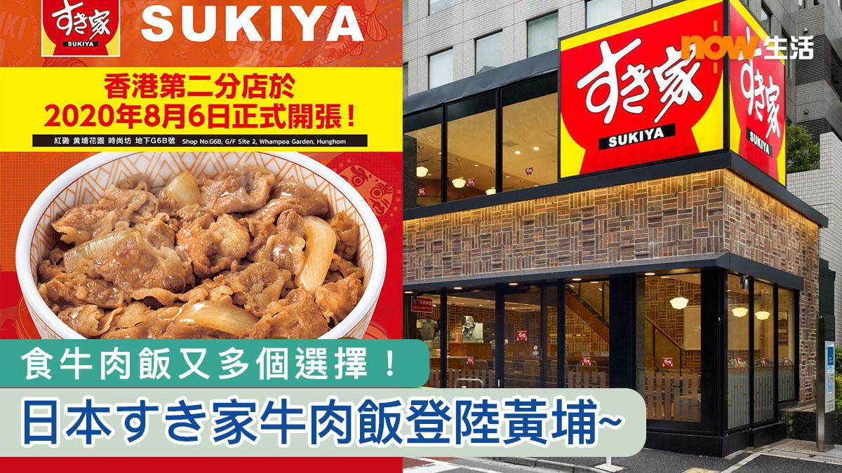 【疫市擴充】日本すき家牛肉飯登陸黃埔 各區網民跪求增分店