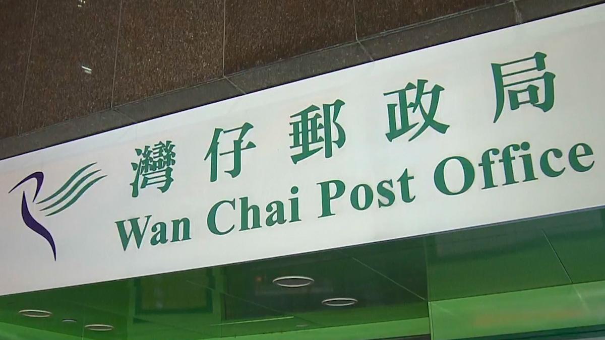 灣仔派遞局及相連的灣仔郵局需關閉至月中
