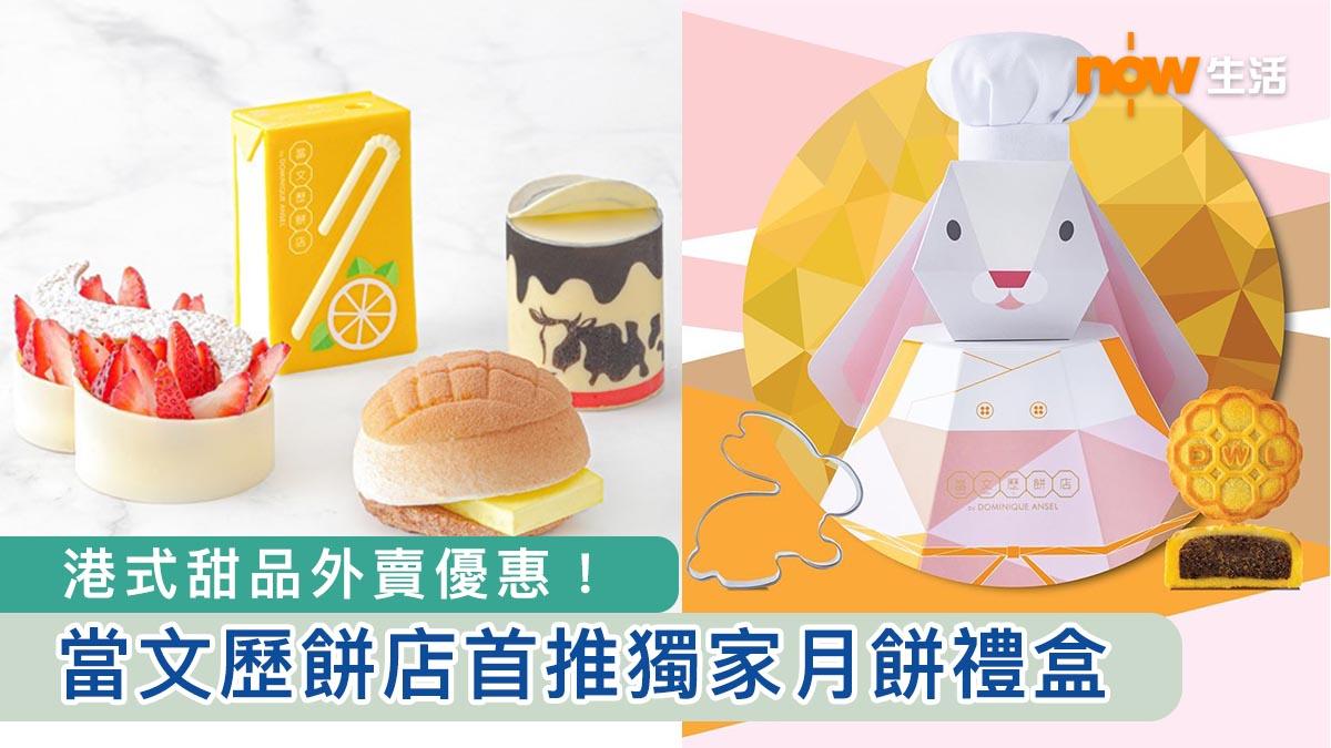 【香港限定】過江龍港式甜品外賣優惠 當文歷餅店首推獨家月餅禮盒