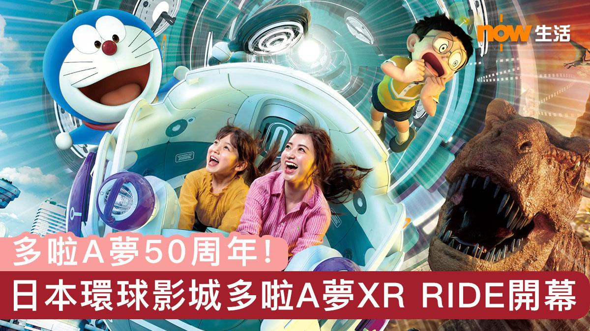 日本環球影城多啦A夢XR RIDE開幕 穿越時空由未來去到白堊紀!