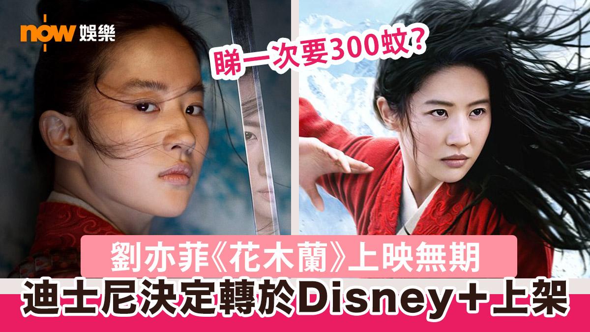 迪士尼《花木蘭》放棄上映轉戰Disney+ 收30美金貴過戲院!