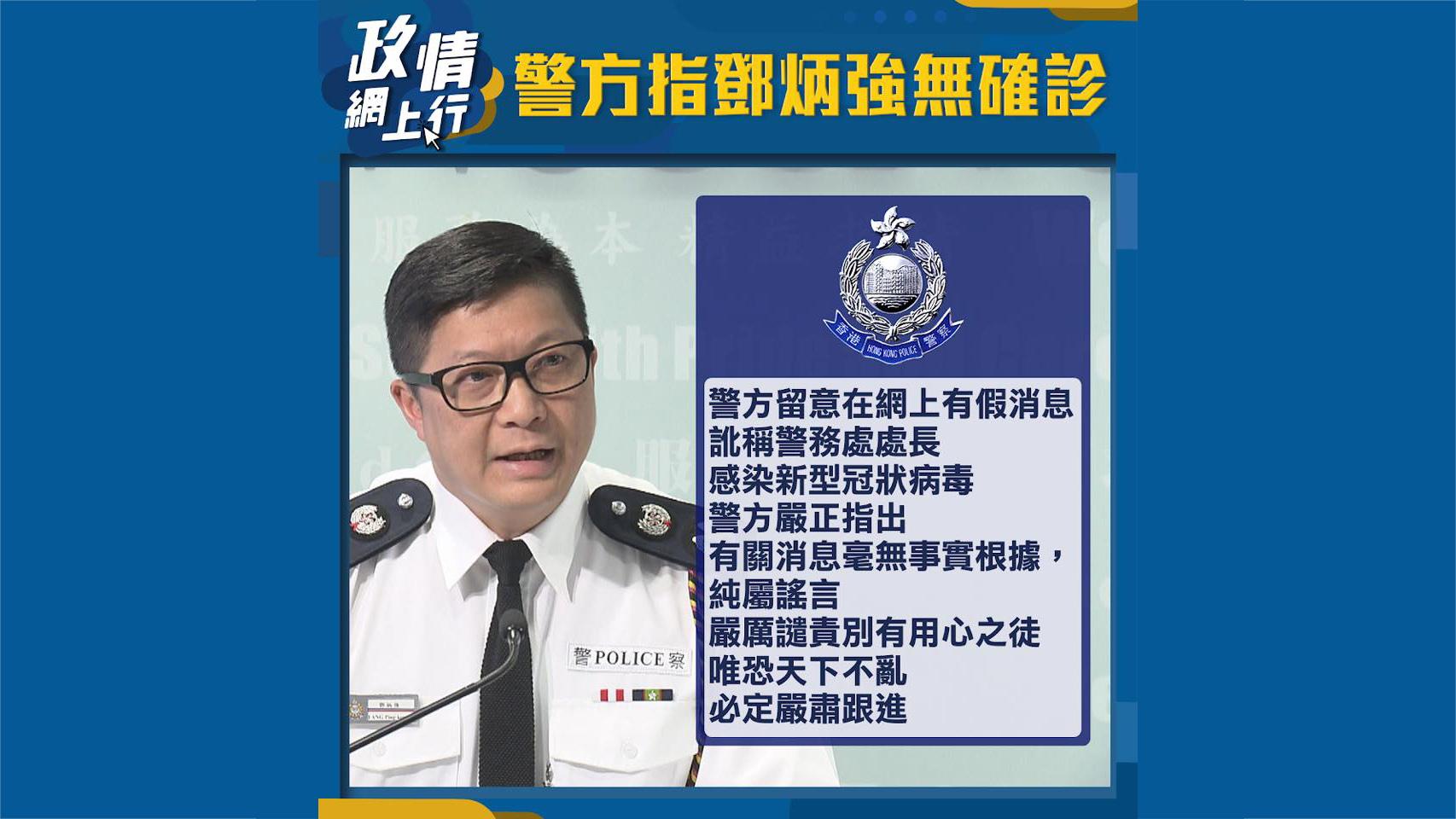 【政情網上行】警方指鄧炳強無確診