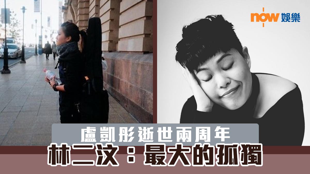 盧凱彤逝世兩周年 林二汶寫歌《髮落》悼念